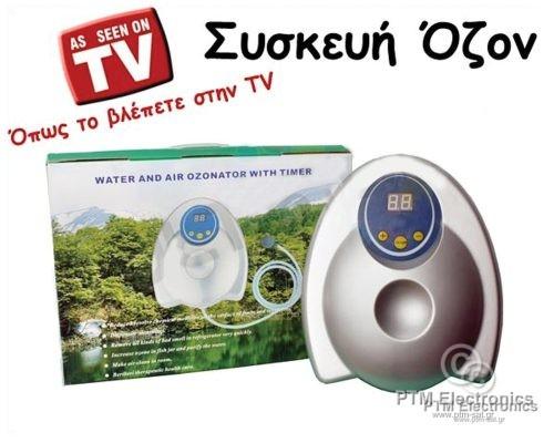 Συσκευη Οζονοθεραπειας 200mg (Mικρη) 5 χρονια Εγγυηση